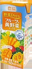 農協・フルーツ&黄野菜ミックス(200ml)